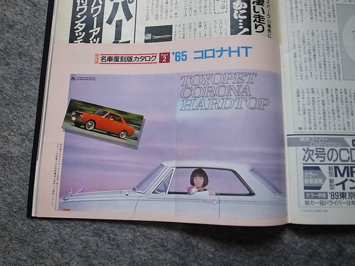 カー・アンド・ドライバー CAR and DRIVER 1986 No.21_画像6