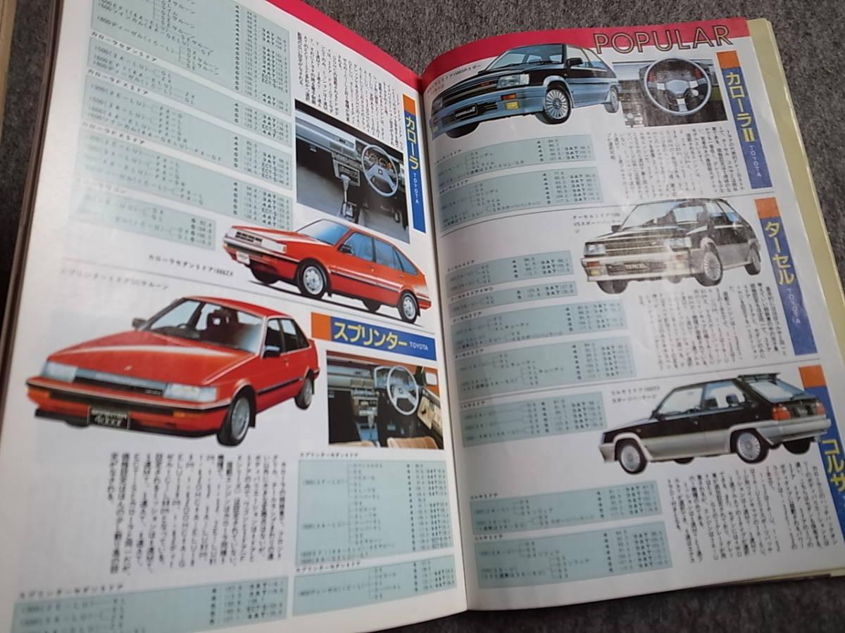 月刊 自動車 1986年臨時増刊 車種別総合えんま帳_画像3