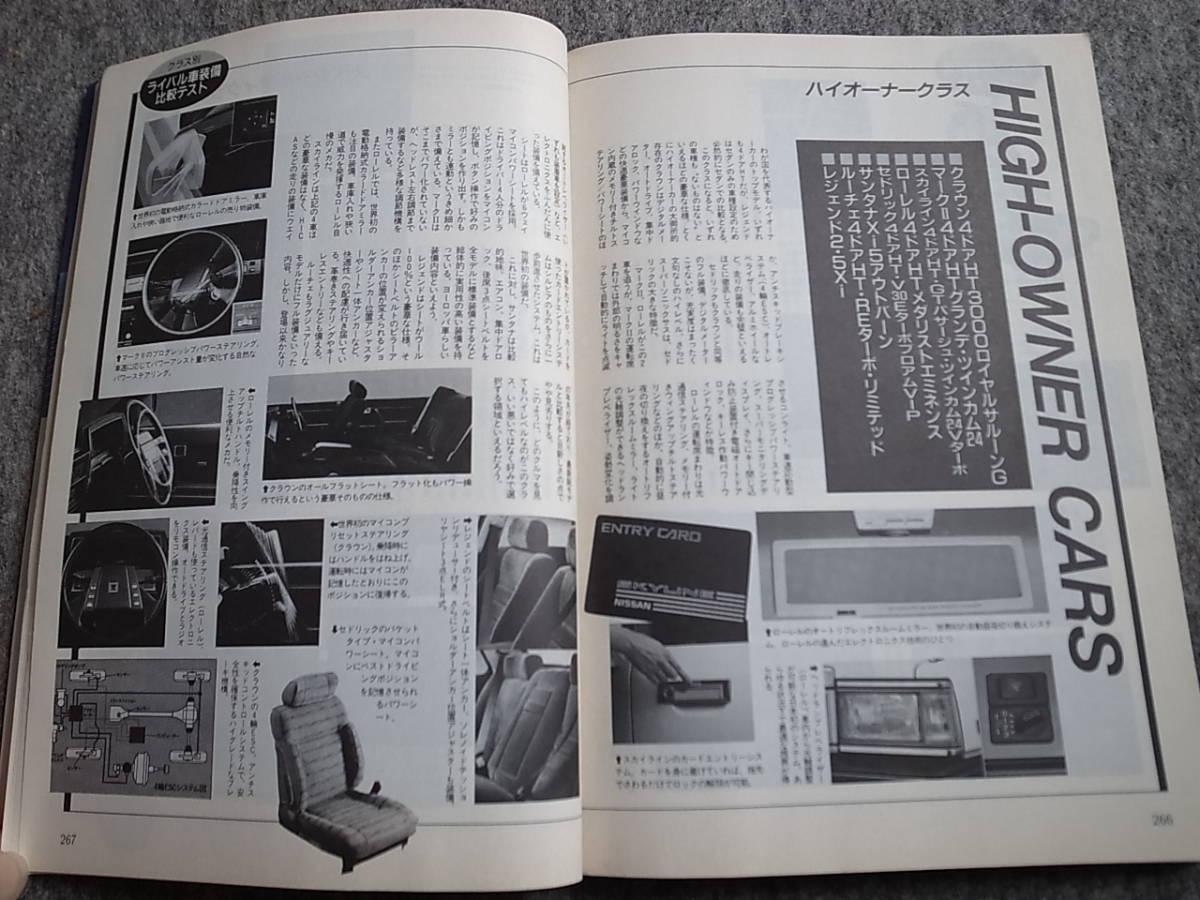 月刊 自動車 1986年臨時増刊 車種別総合えんま帳_画像9
