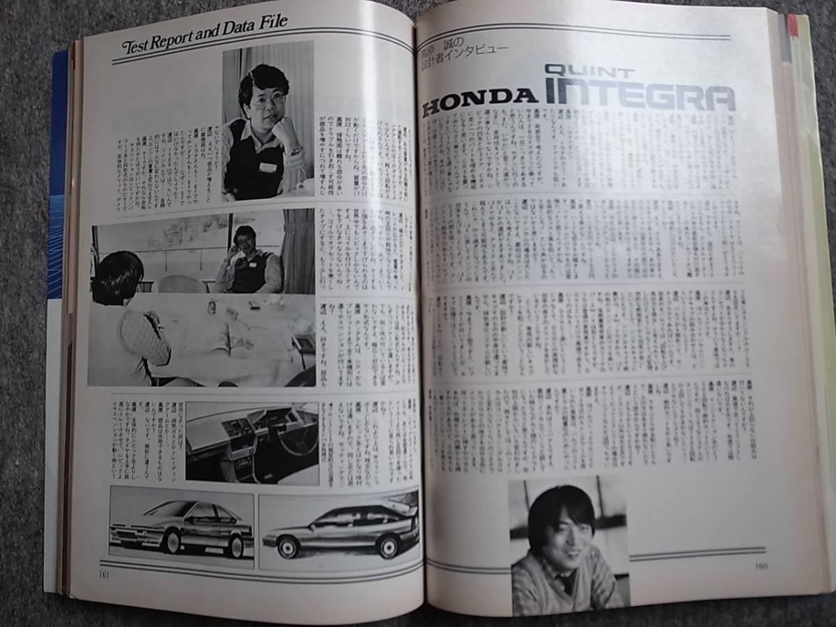 月刊 自動車 1986年臨時増刊 車種別総合えんま帳_画像6