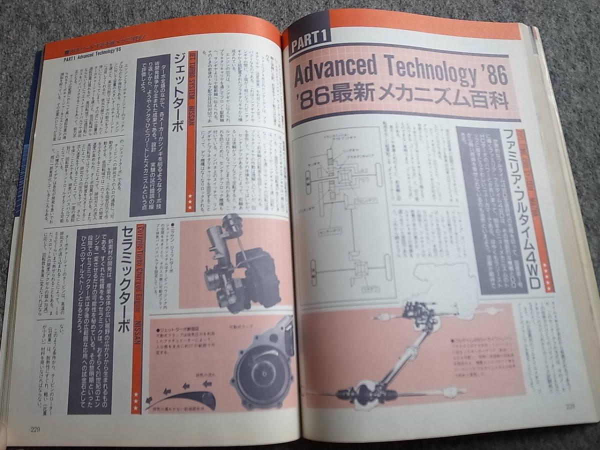 月刊 自動車 1986年臨時増刊 車種別総合えんま帳_画像8