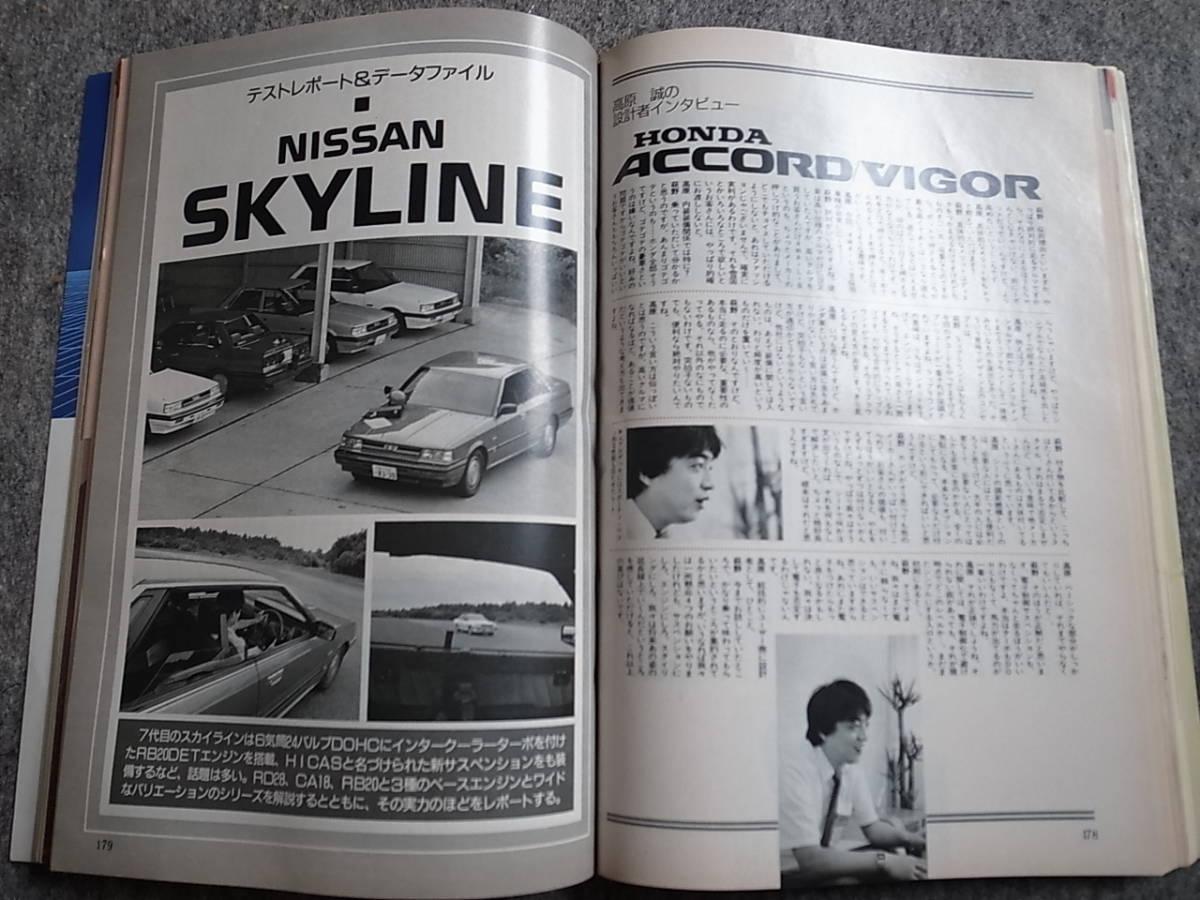 月刊 自動車 1986年臨時増刊 車種別総合えんま帳_画像7