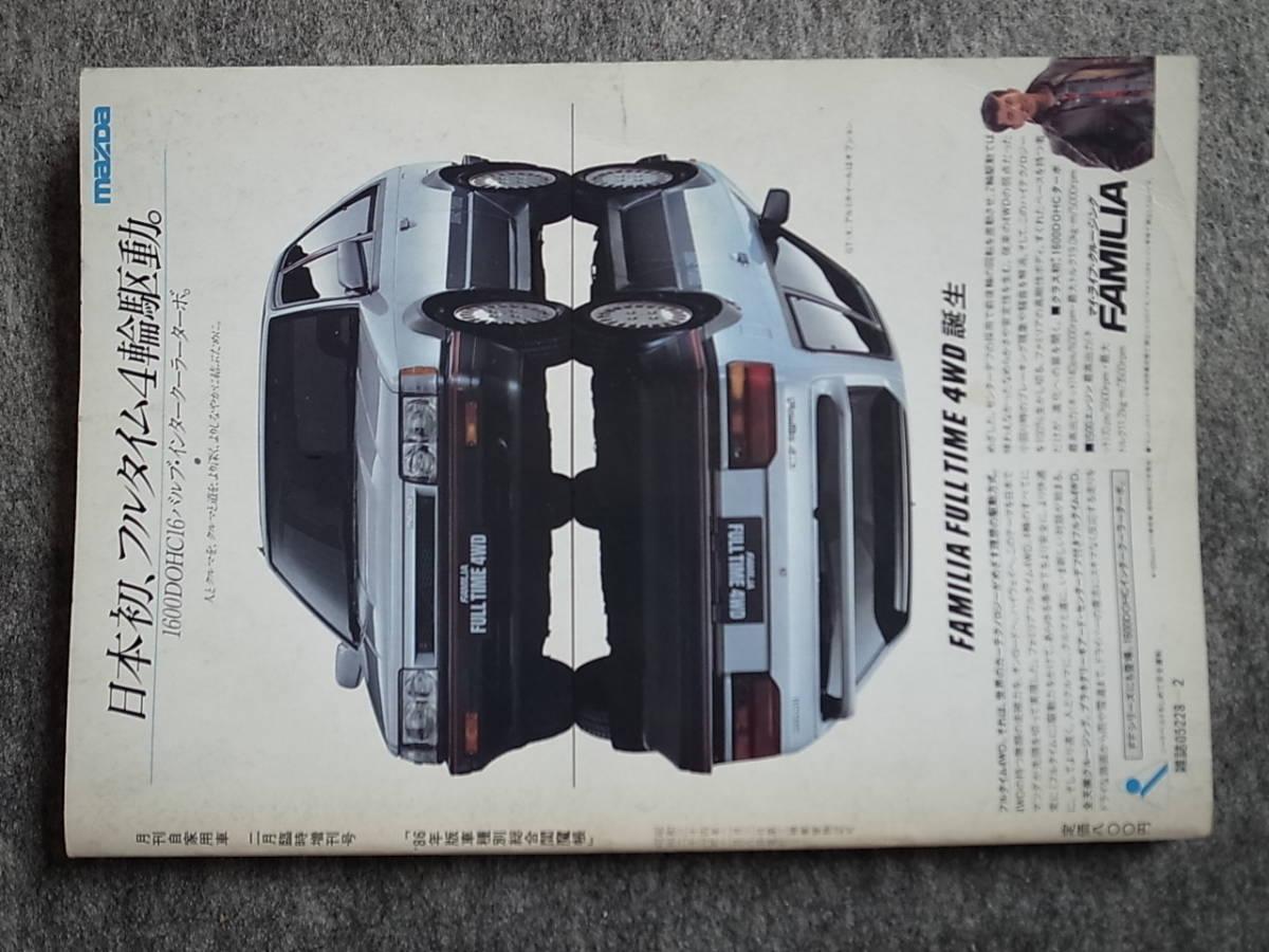月刊 自動車 1986年臨時増刊 車種別総合えんま帳_画像10