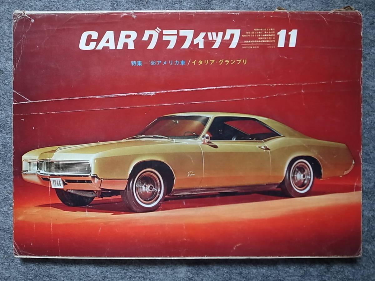 CAR GRAPHIC カー・グラフィック No.44 1965-11 特集「1966アメリカ車」_画像1