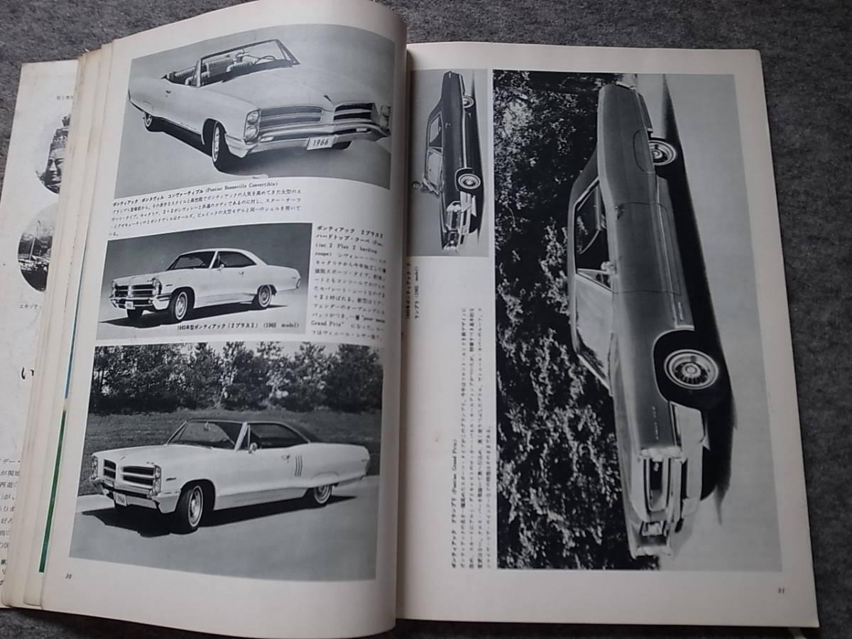 CAR GRAPHIC カー・グラフィック No.44 1965-11 特集「1966アメリカ車」_画像5