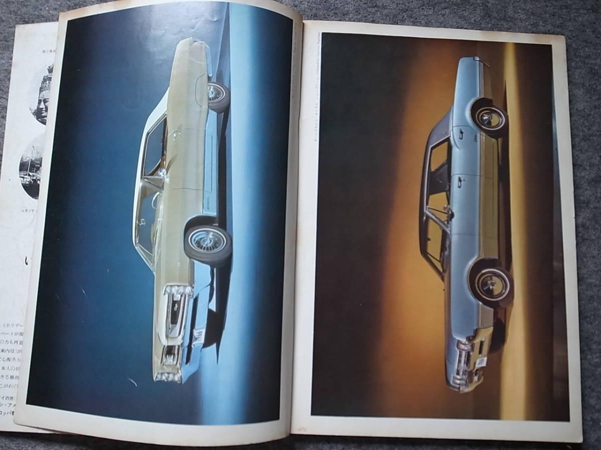 CAR GRAPHIC カー・グラフィック No.44 1965-11 特集「1966アメリカ車」_画像2
