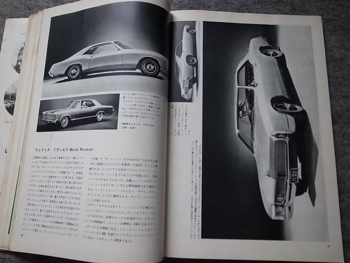 CAR GRAPHIC カー・グラフィック No.44 1965-11 特集「1966アメリカ車」_画像6