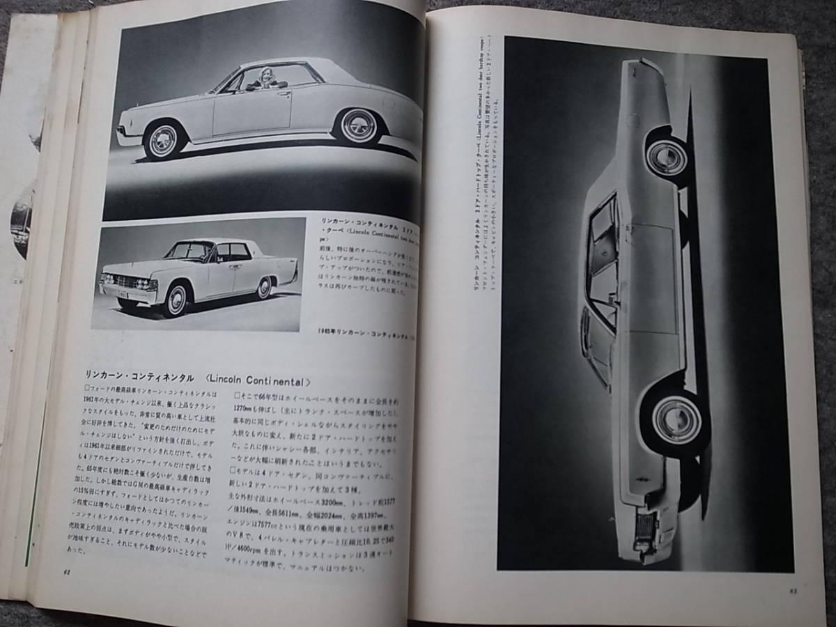 CAR GRAPHIC カー・グラフィック No.44 1965-11 特集「1966アメリカ車」_画像7