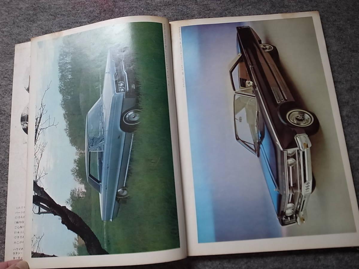CAR GRAPHIC カー・グラフィック No.44 1965-11 特集「1966アメリカ車」_画像3