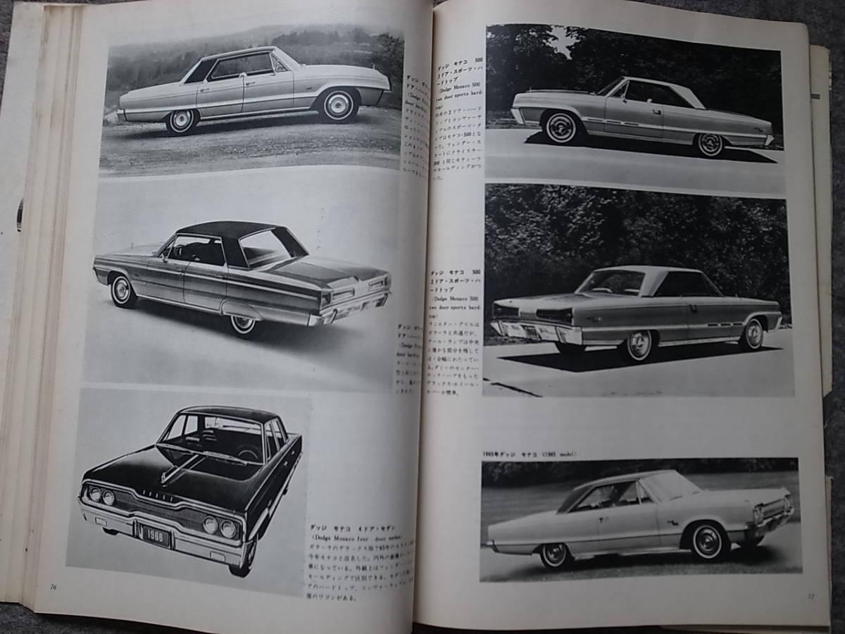 CAR GRAPHIC カー・グラフィック No.44 1965-11 特集「1966アメリカ車」_画像8