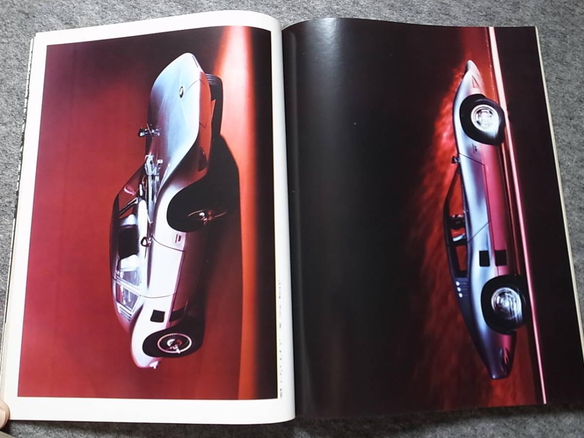 CAR GRAPHIC カー・グラフィック No.62 1967-5 特集「GMスタイリング」ほか_画像4