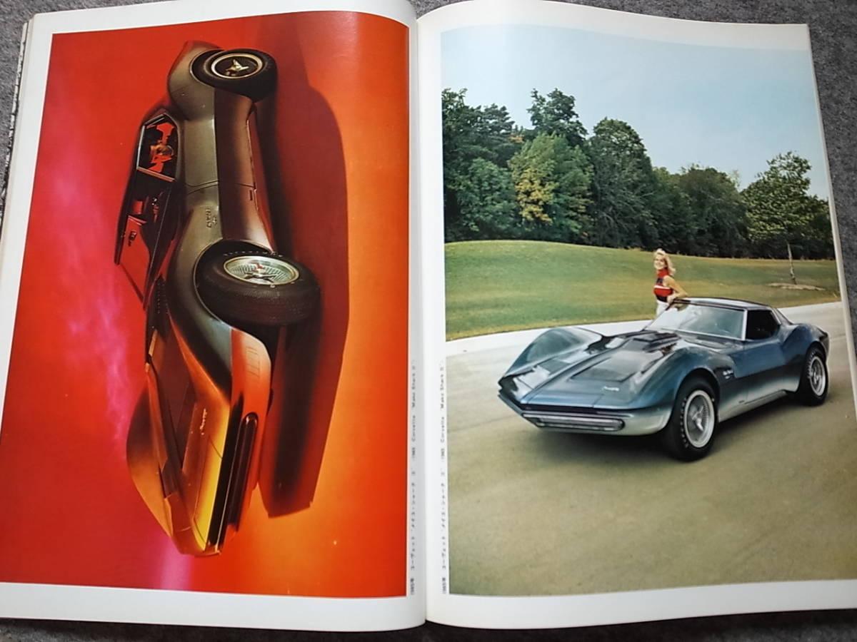 CAR GRAPHIC カー・グラフィック No.62 1967-5 特集「GMスタイリング」ほか_画像5