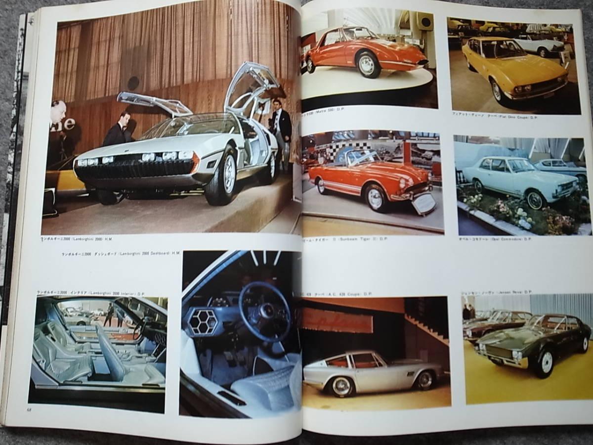 CAR GRAPHIC カー・グラフィック No.62 1967-5 特集「GMスタイリング」ほか_画像7