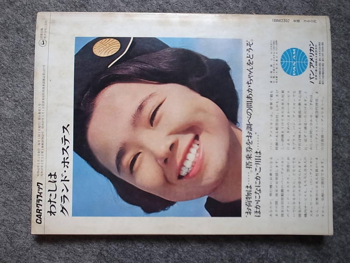 CAR GRAPHIC カー・グラフィック No.62 1967-5 特集「GMスタイリング」ほか_画像10