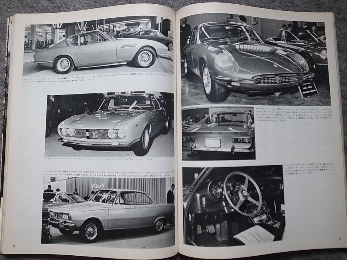 CAR GRAPHIC カー・グラフィック No.62 1967-5 特集「GMスタイリング」ほか_画像9
