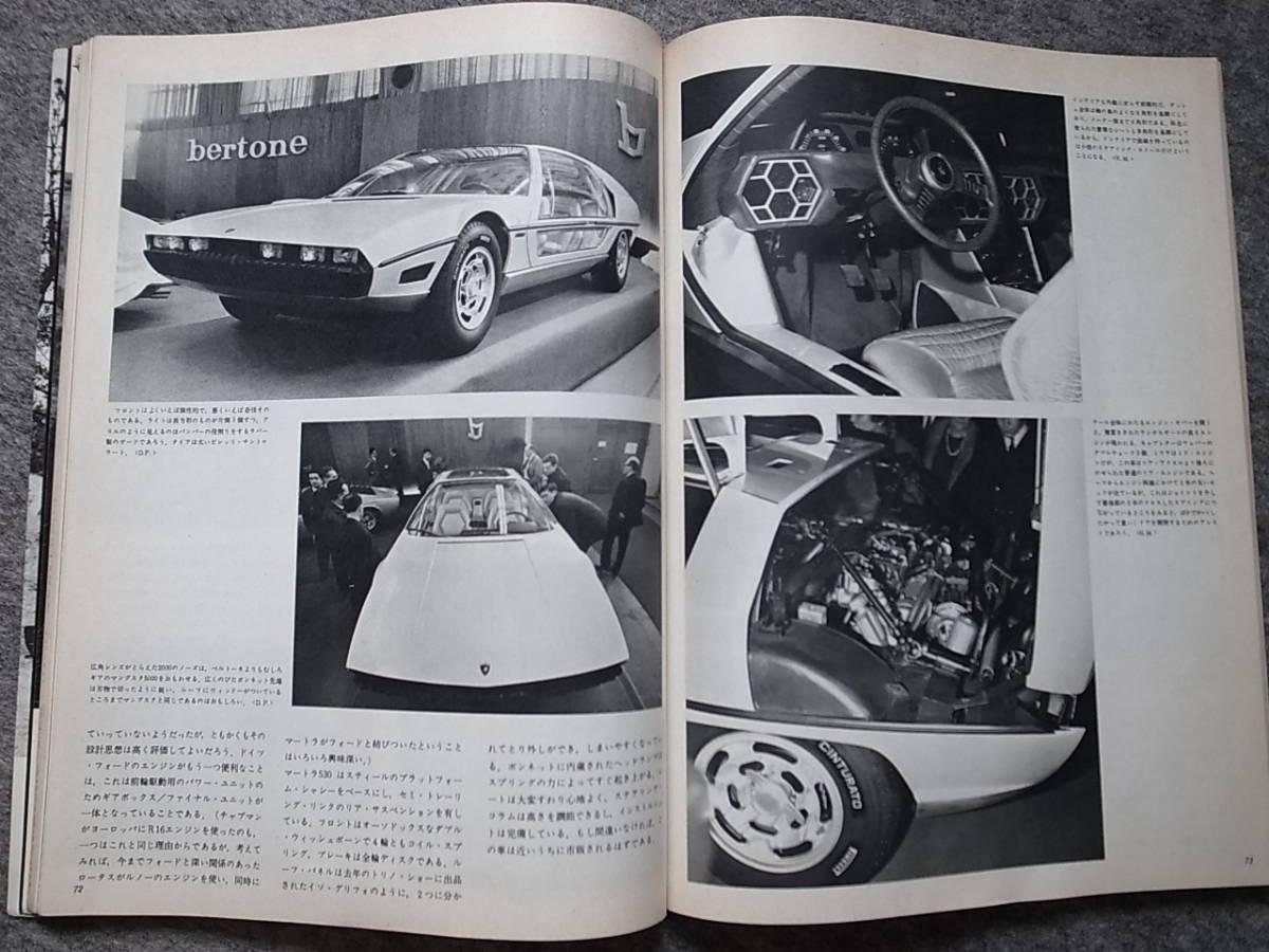 CAR GRAPHIC カー・グラフィック No.62 1967-5 特集「GMスタイリング」ほか_画像8