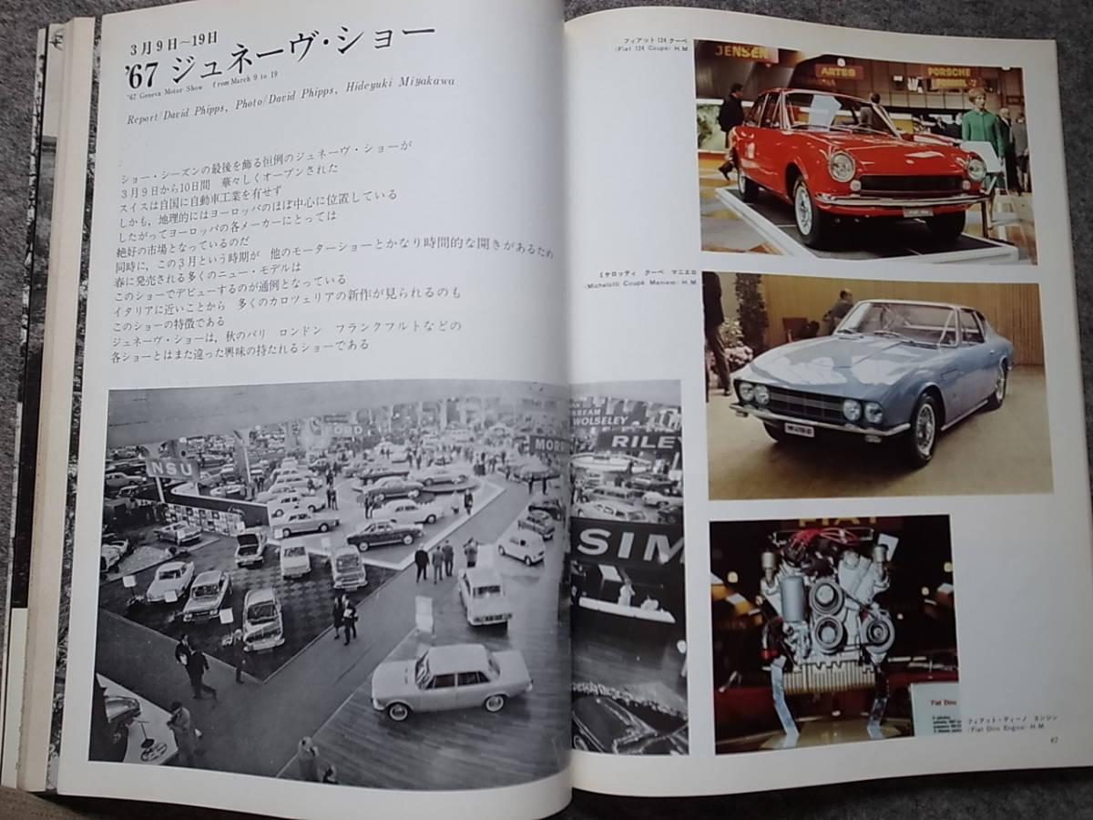 CAR GRAPHIC カー・グラフィック No.62 1967-5 特集「GMスタイリング」ほか_画像6