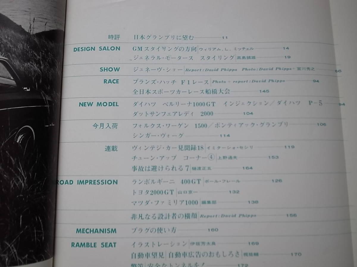 CAR GRAPHIC カー・グラフィック No.62 1967-5 特集「GMスタイリング」ほか_画像2