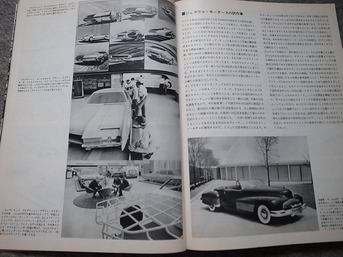 CAR GRAPHIC カー・グラフィック No.62 1967-5 特集「GMスタイリング」ほか_画像3