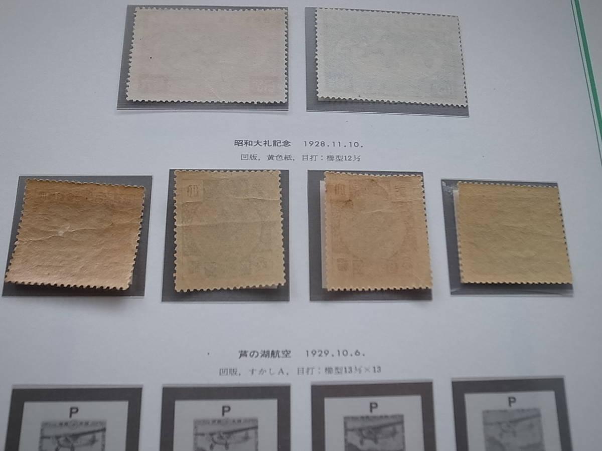 日本切手アルバム 第1巻 P.16の切手 UPU加盟、昭和大礼、芦の湖航空_画像3