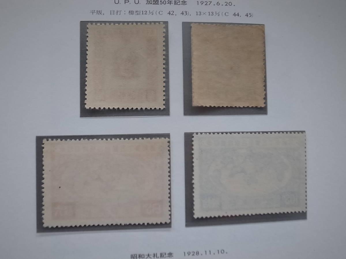 日本切手アルバム 第1巻 P.16の切手 UPU加盟、昭和大礼、芦の湖航空_画像2