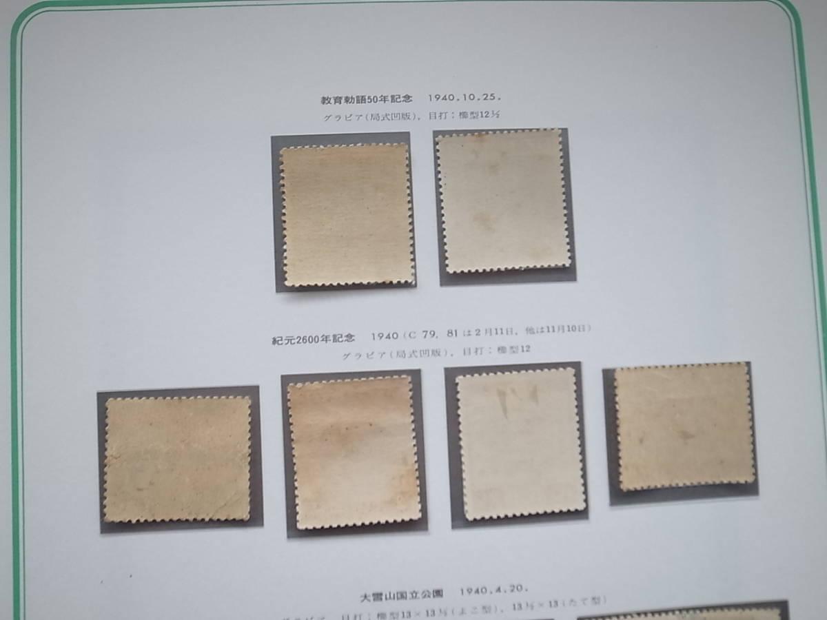 日本切手アルバム 第1巻 P.29の切手 教育勅語、紀元2600年、大雪山国立公園 _画像2