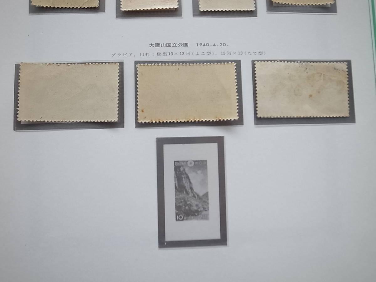 日本切手アルバム 第1巻 P.29の切手 教育勅語、紀元2600年、大雪山国立公園 _画像3