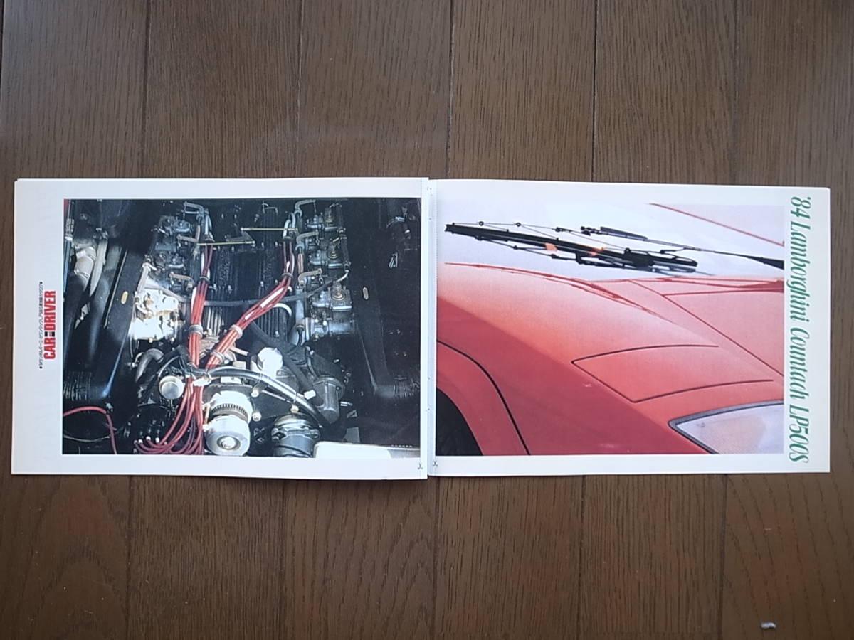 Car and Driver 復刻版カタログ ランボルギーニ・カウンタック LP500S _画像3