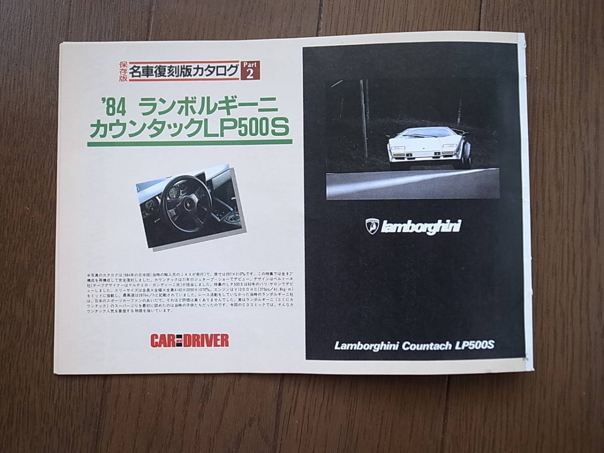 Car and Driver 復刻版カタログ ランボルギーニ・カウンタック LP500S _画像1