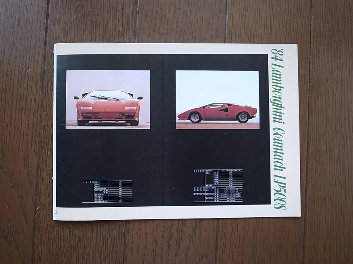Car and Driver 復刻版カタログ ランボルギーニ・カウンタック LP500S _画像5