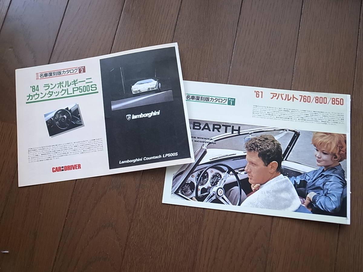 Car and Driver 復刻版カタログ ランボルギーニ・カウンタック LP500S _画像6
