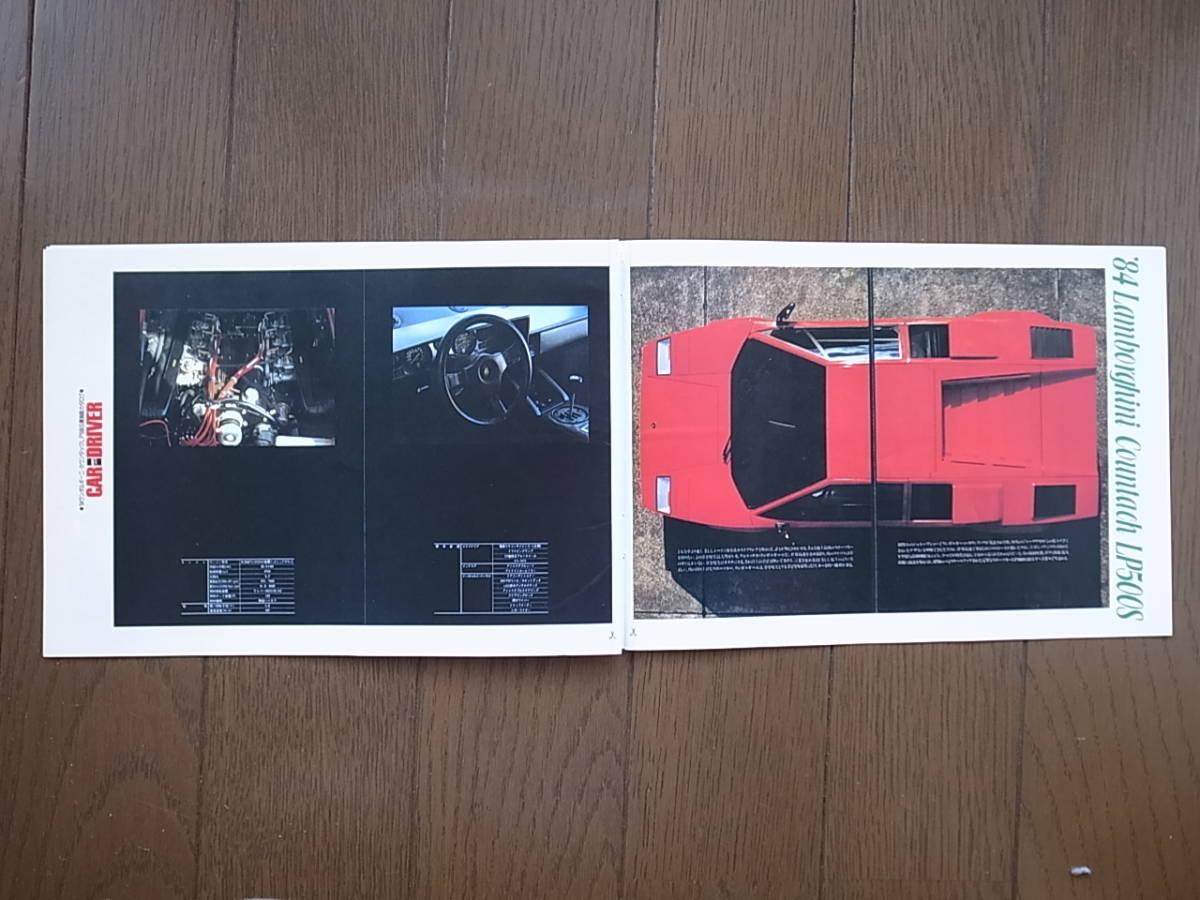 Car and Driver 復刻版カタログ ランボルギーニ・カウンタック LP500S _画像4