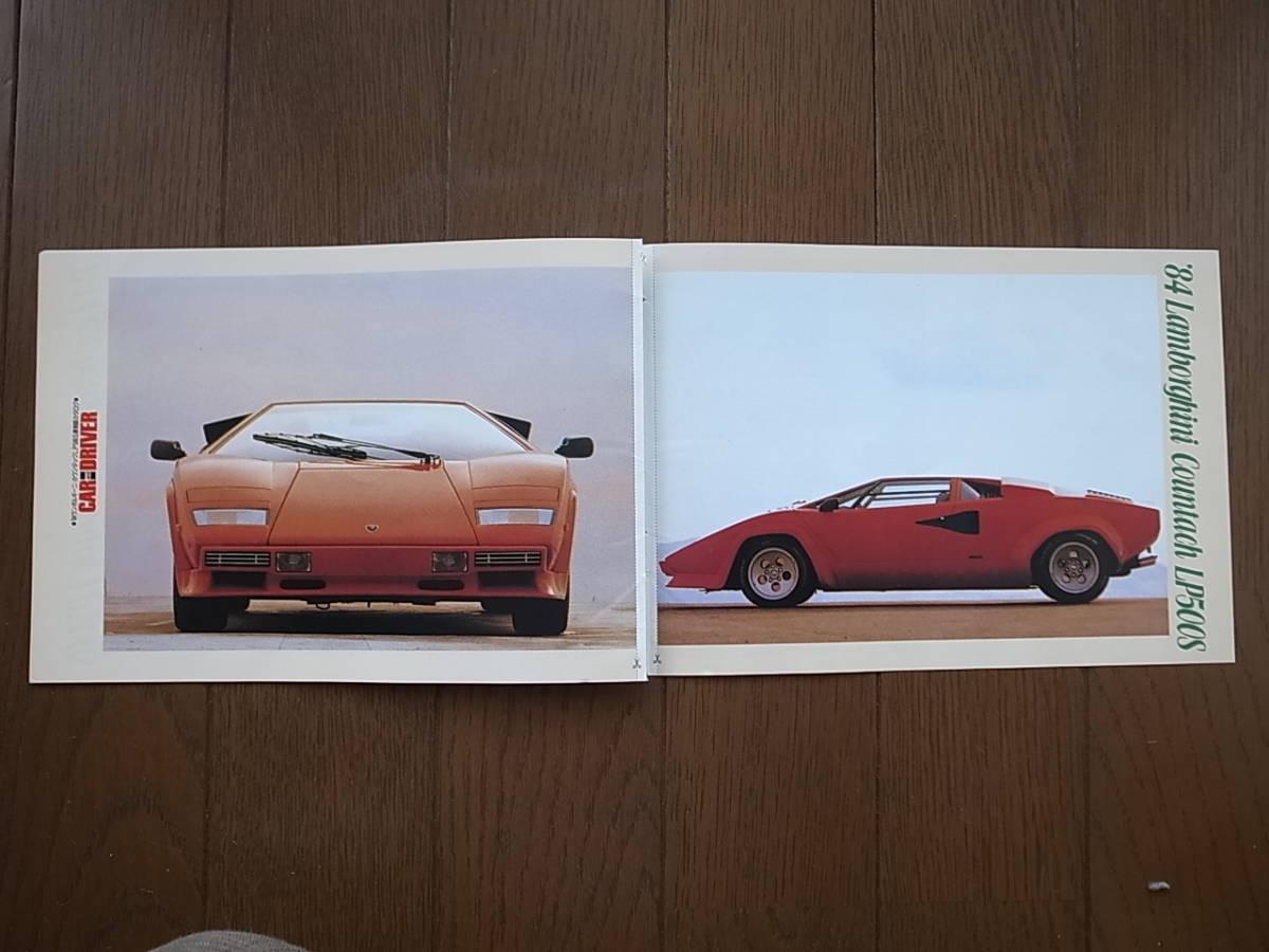 Car and Driver 復刻版カタログ ランボルギーニ・カウンタック LP500S _画像2