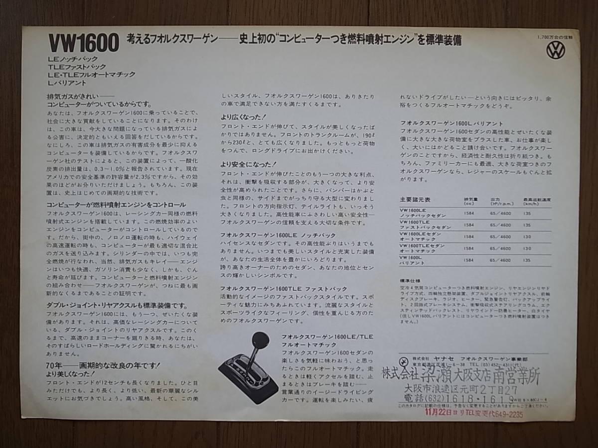 ★60's カタログ★ フォルクスワーゲン VW 1600LE,TLE 1968_画像2