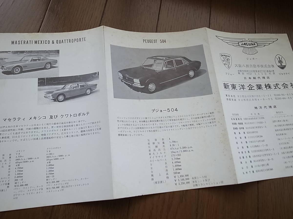 ★60's カタログ★ ジャガー Jaguar,マセラッティ Maserati,プジョー Peugeot 1967_画像7