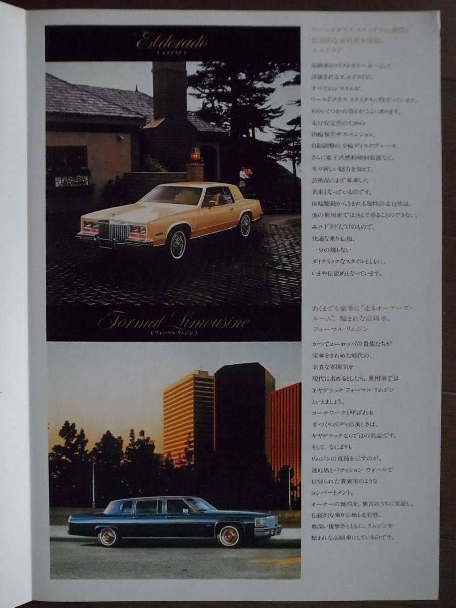 ★60's カタログ★ キャデラック Cadillac 1980(1)_画像4