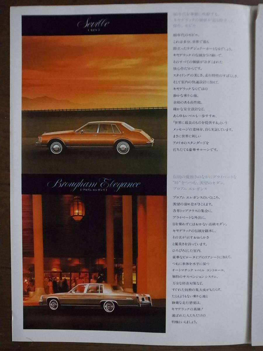 ★60's カタログ★ キャデラック Cadillac 1980(1)_画像2