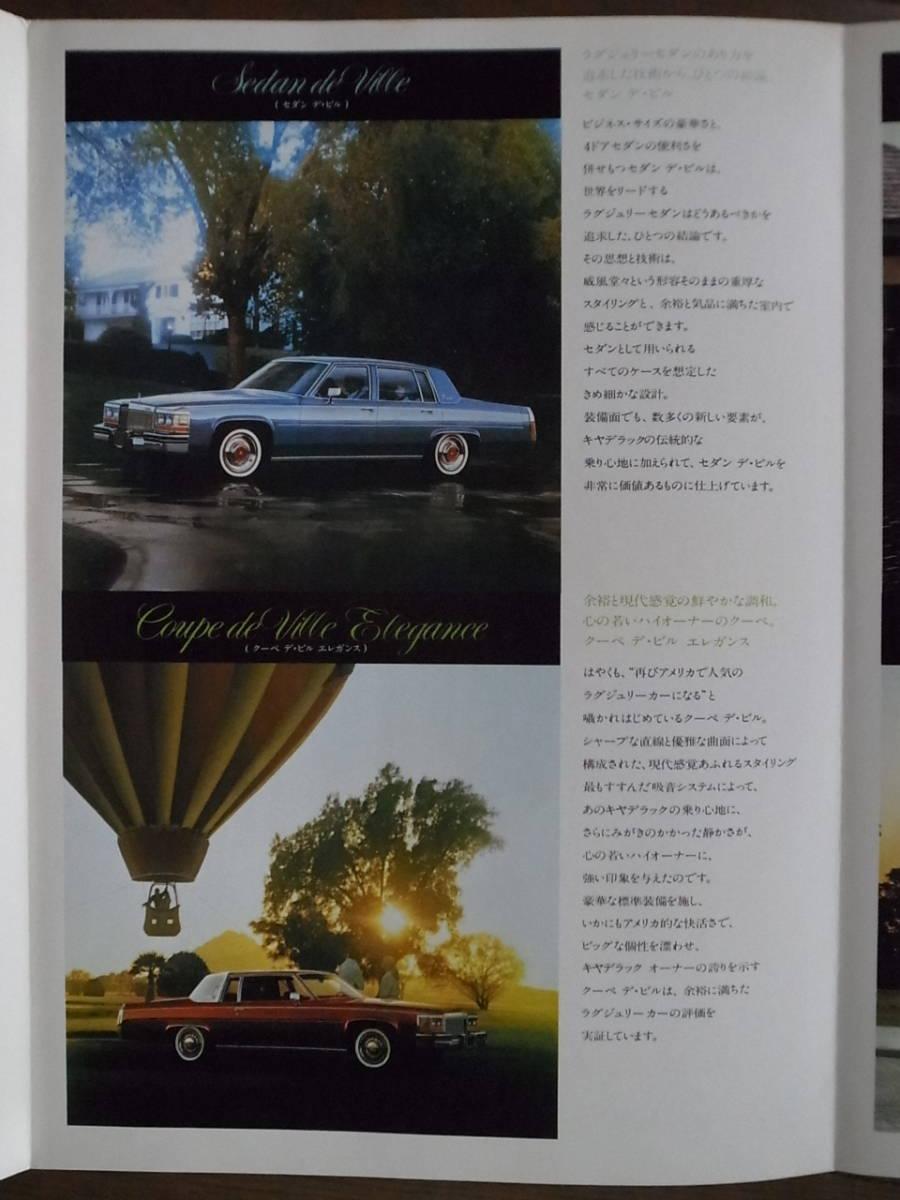 ★60's カタログ★ キャデラック Cadillac 1980(1)_画像3