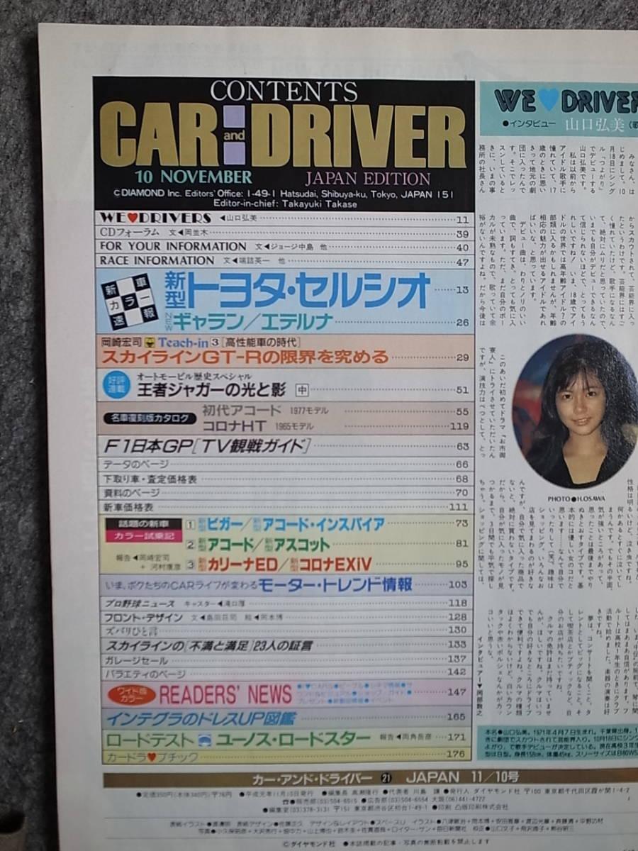 カー・アンド・ドライバー CAR and DRIVER 1986 No.21_画像2
