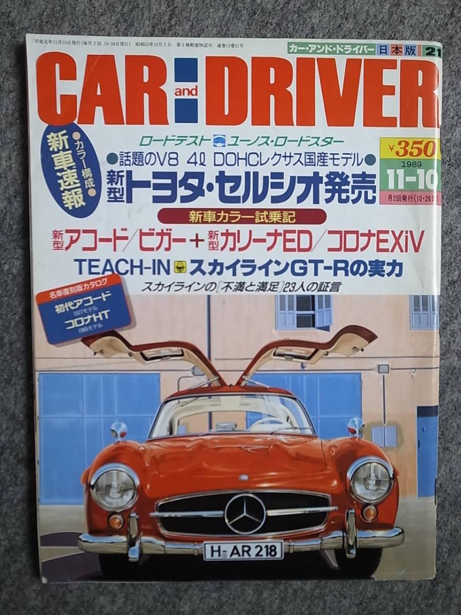 カー・アンド・ドライバー CAR and DRIVER 1986 No.21_画像1