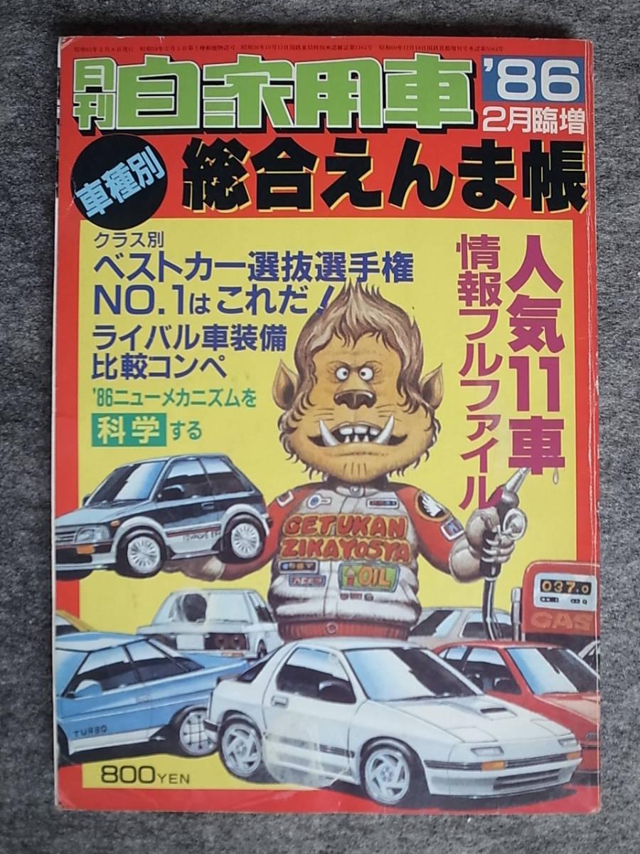 月刊 自動車 1986年臨時増刊 車種別総合えんま帳_画像1
