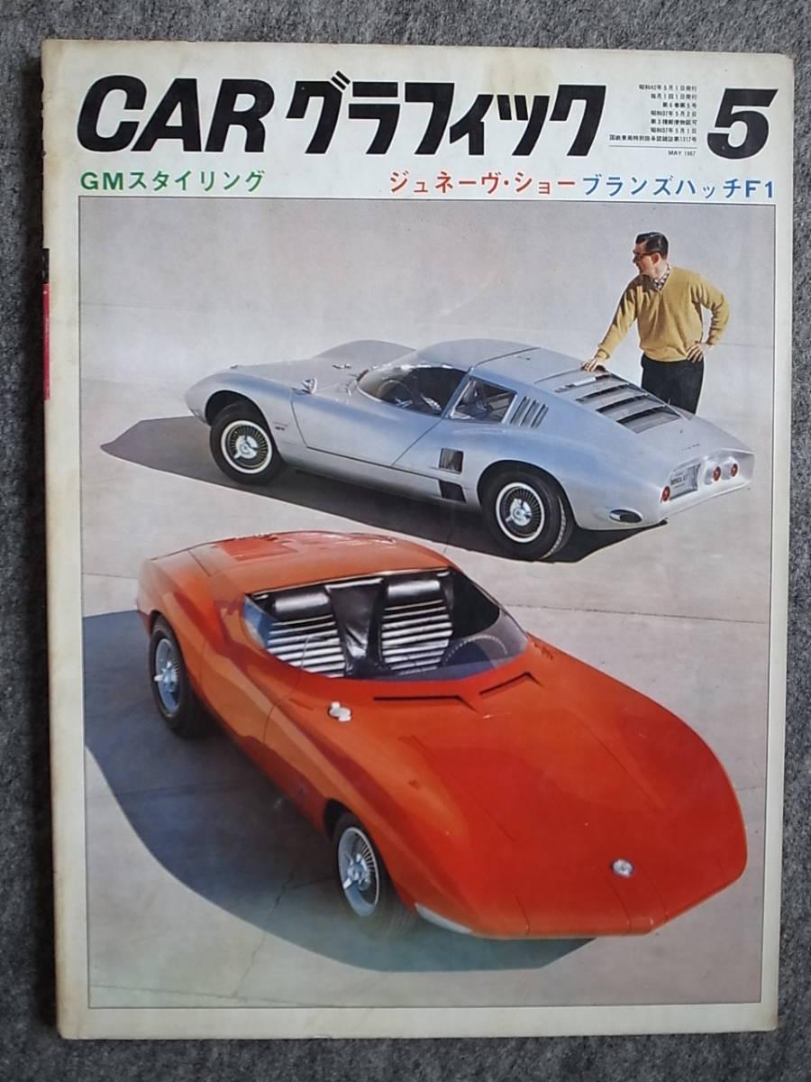 CAR GRAPHIC カー・グラフィック No.62 1967-5 特集「GMスタイリング」ほか_画像1