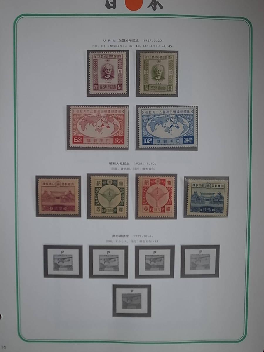日本切手アルバム 第1巻 P.16の切手 UPU加盟、昭和大礼、芦の湖航空_画像1
