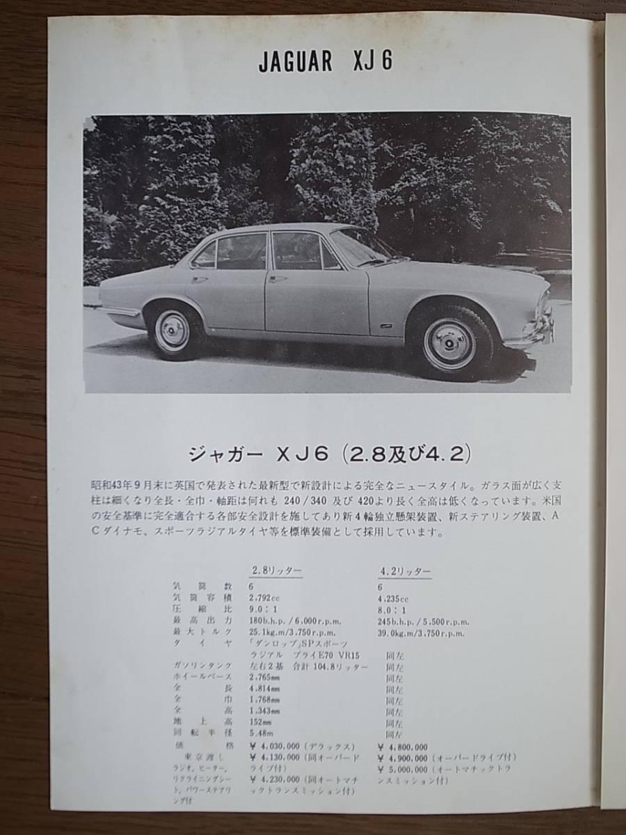 ★60's カタログ★ ジャガー Jaguar,マセラッティ Maserati,プジョー Peugeot 1967_画像2