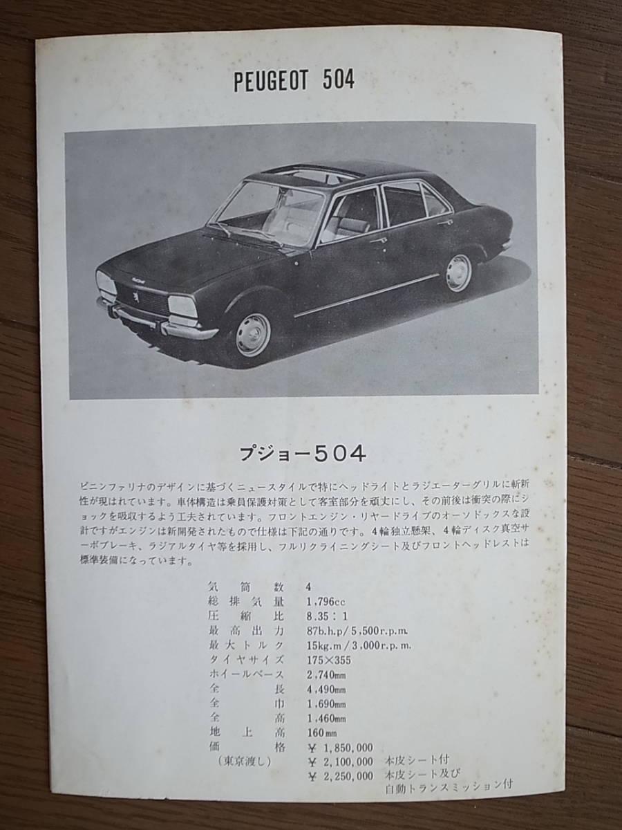 ★60's カタログ★ ジャガー Jaguar,マセラッティ Maserati,プジョー Peugeot 1967_画像6