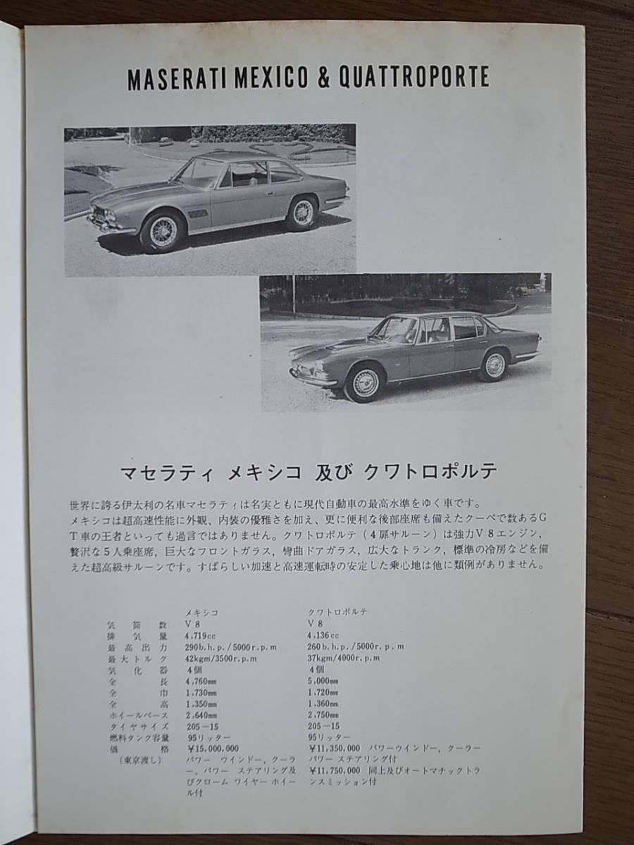 ★60's カタログ★ ジャガー Jaguar,マセラッティ Maserati,プジョー Peugeot 1967_画像5