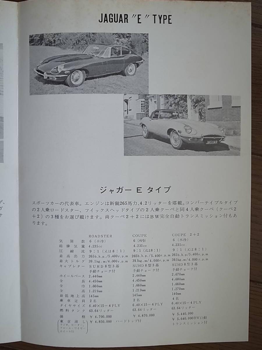 ★60's カタログ★ ジャガー Jaguar,マセラッティ Maserati,プジョー Peugeot 1967_画像4