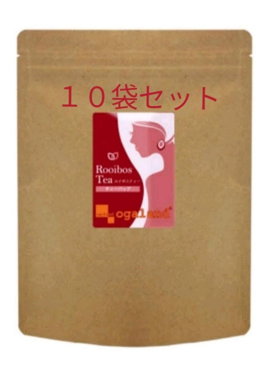 ルイボスティー オーガランド【新品未開封】100個 ×10袋 ノンカフェイン 水出し ハーブティー ダイエット