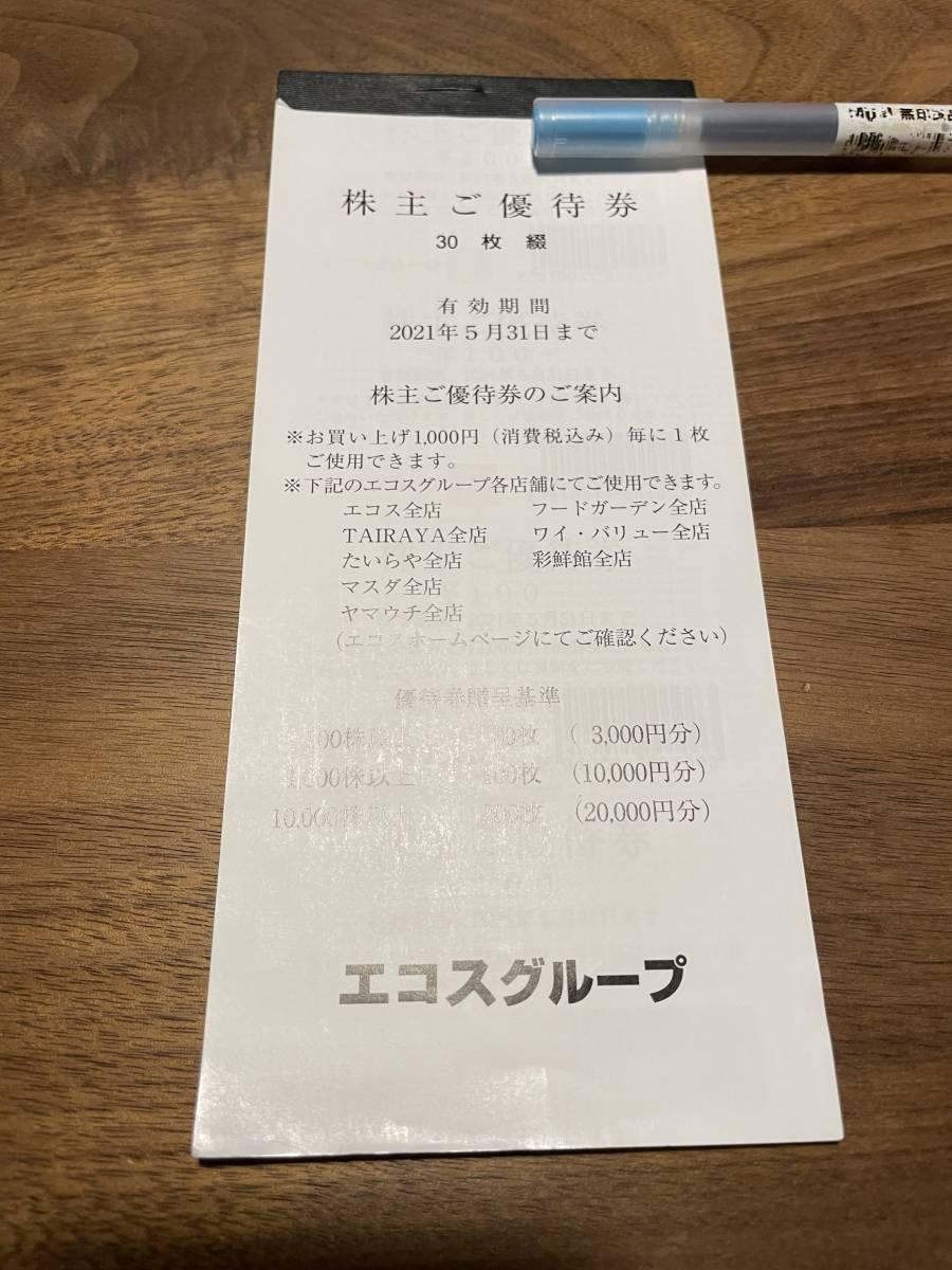 エコスグループ 株主優待 2500円分_画像1