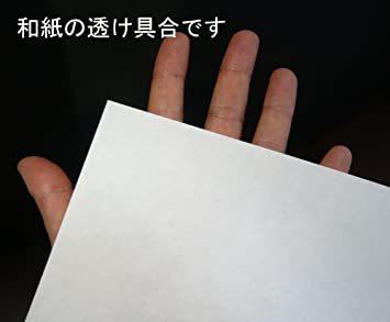 奉書紙 白 無地 A4判 25枚 【Amazon.co.jp 限定】和紙かわ澄 OA和紙 A4 越前和紙 奉書紙 白 無地 プリ_画像4